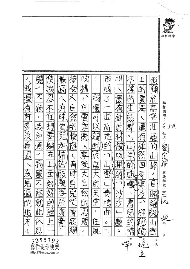 109WA103劉定澤 (2).tif