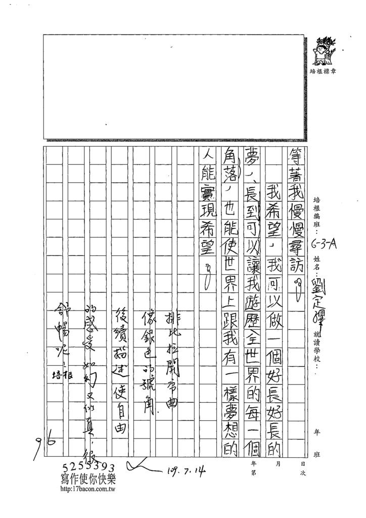 109WA103劉定澤 (3).tif