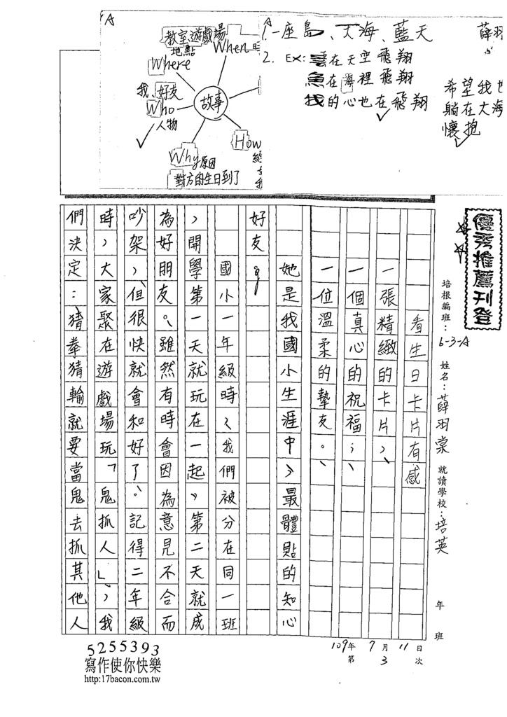 109WA103薛羽棠 (1).tif