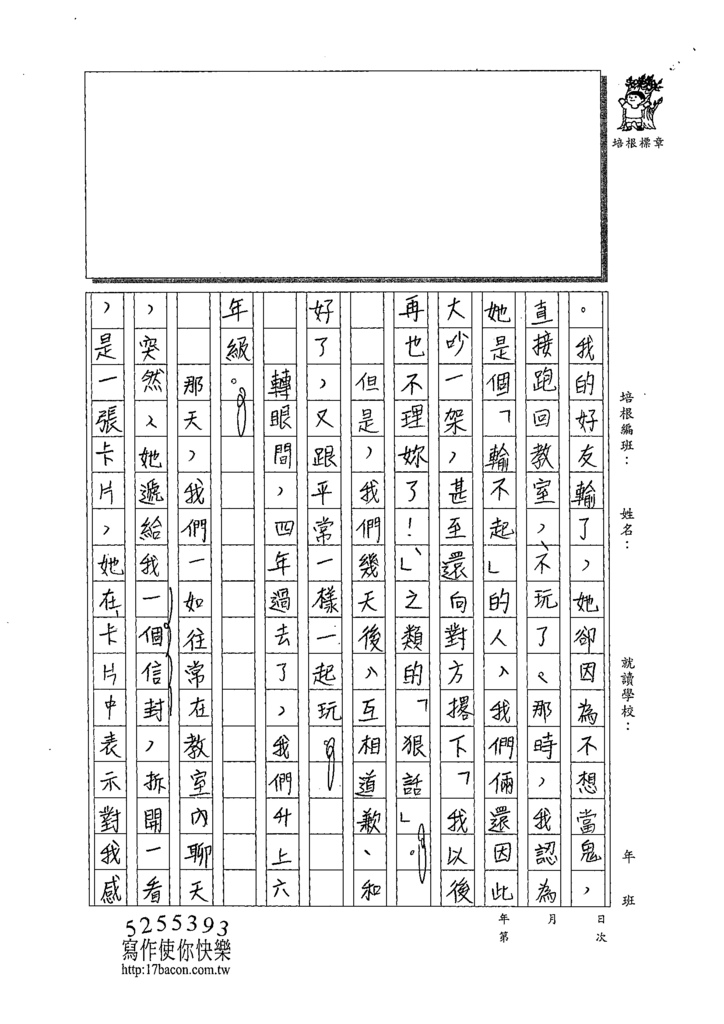 109WA103薛羽棠 (2).tif