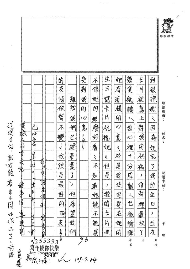 109WA103薛羽棠 (3).tif