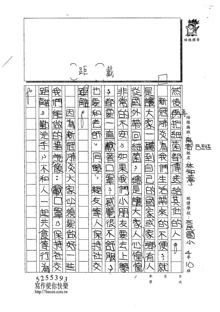 TSW201林知葶 (2).tif
