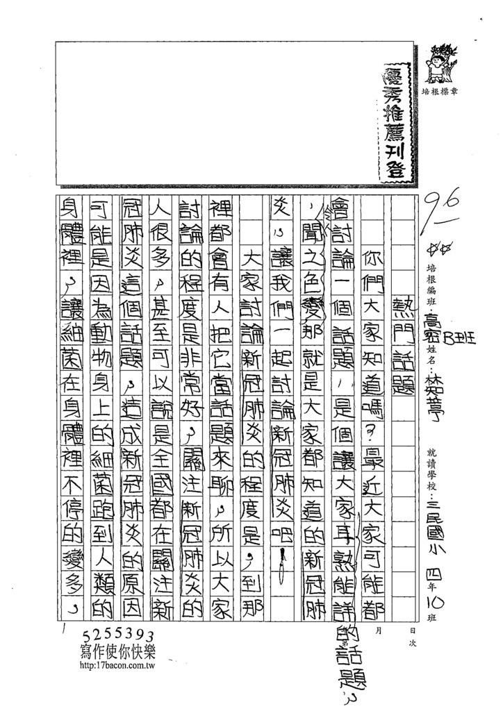 TSW201林知葶 (1).tif