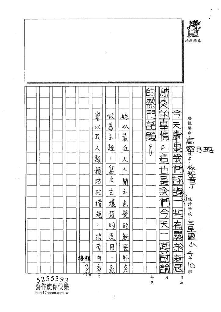TSW201林知葶 (3).tif