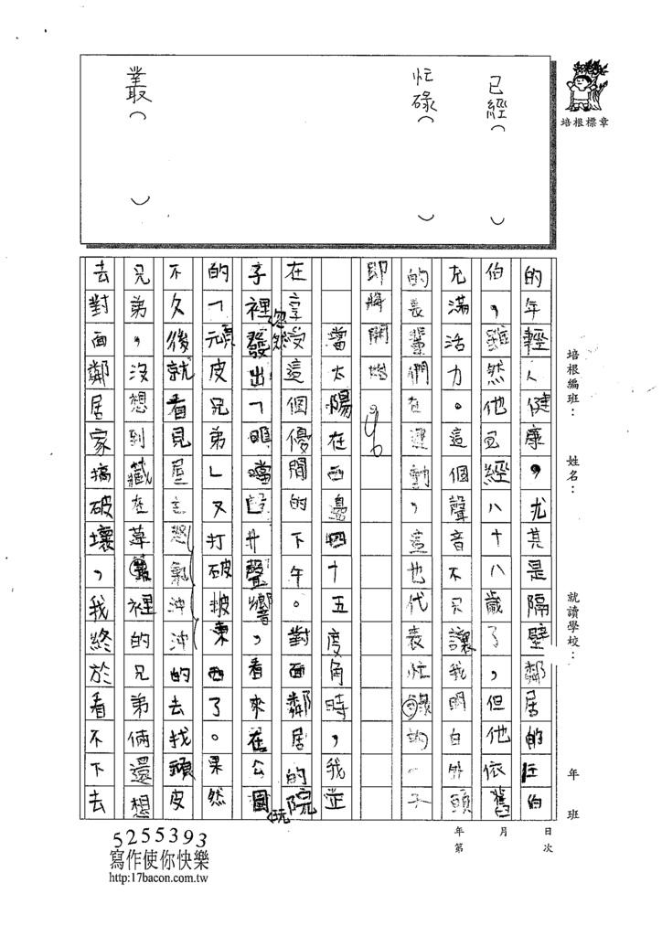 TSW101陳均翰 (2).tif
