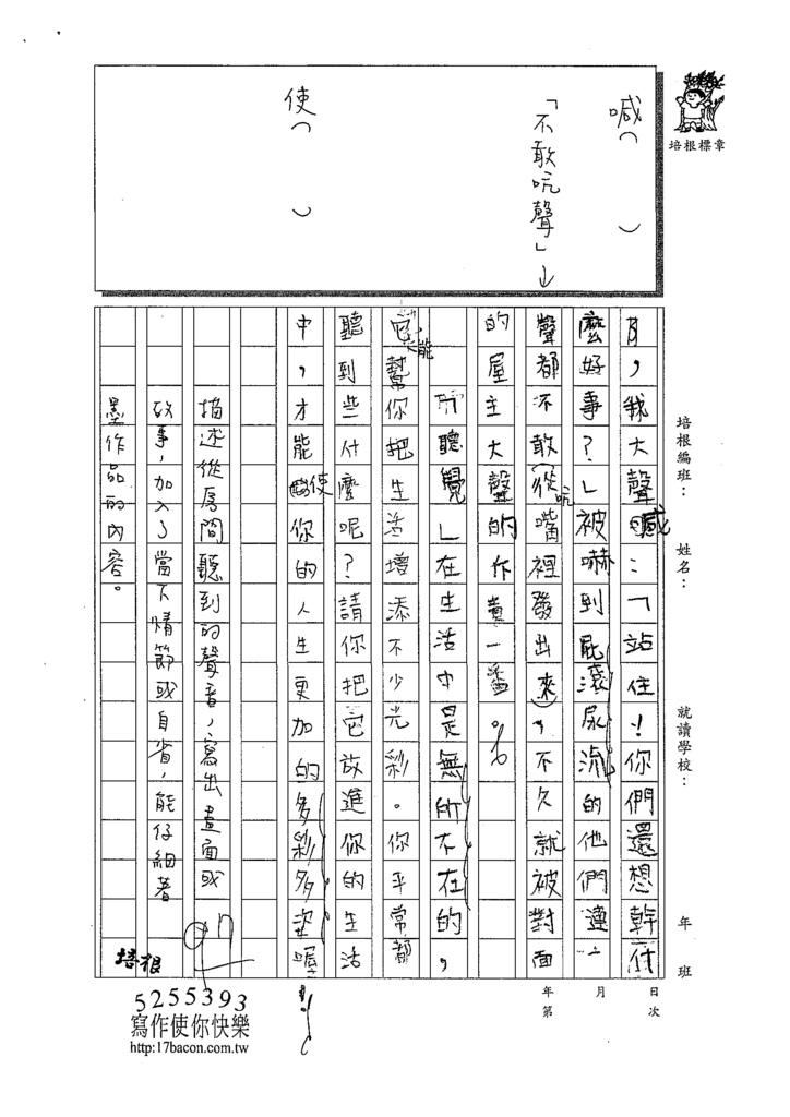 TSW101陳均翰 (3).tif