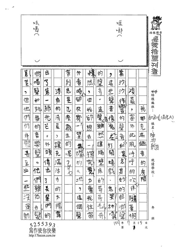 TSW101陳均翰 (1).tif