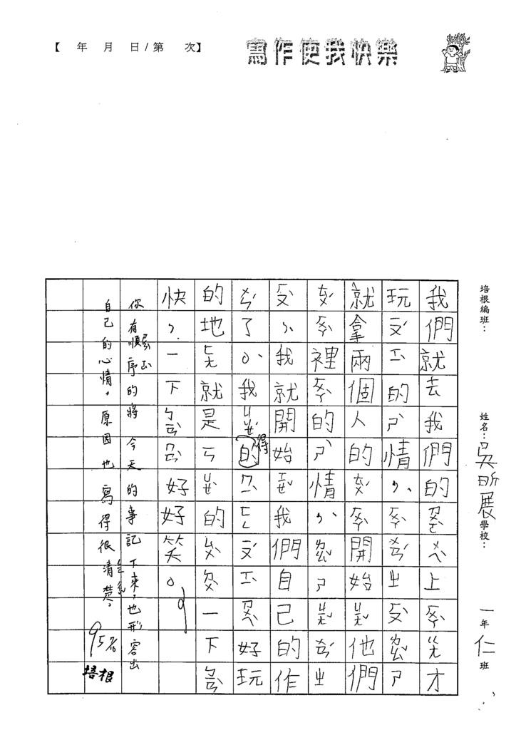PW01吳昕展 (2).tif