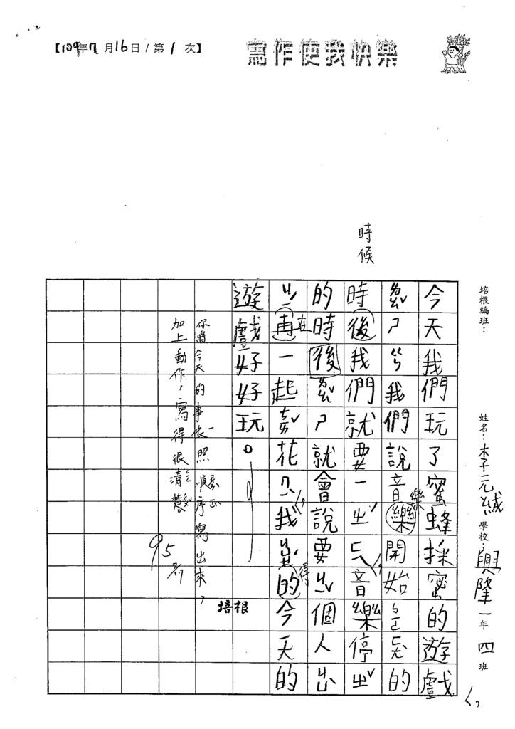 109PW01李元絨 (2).tif