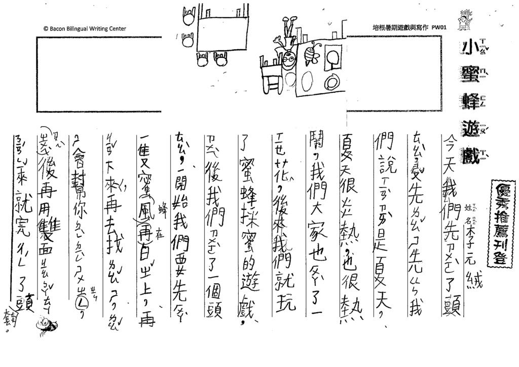 109PW01李元絨 (1).tif