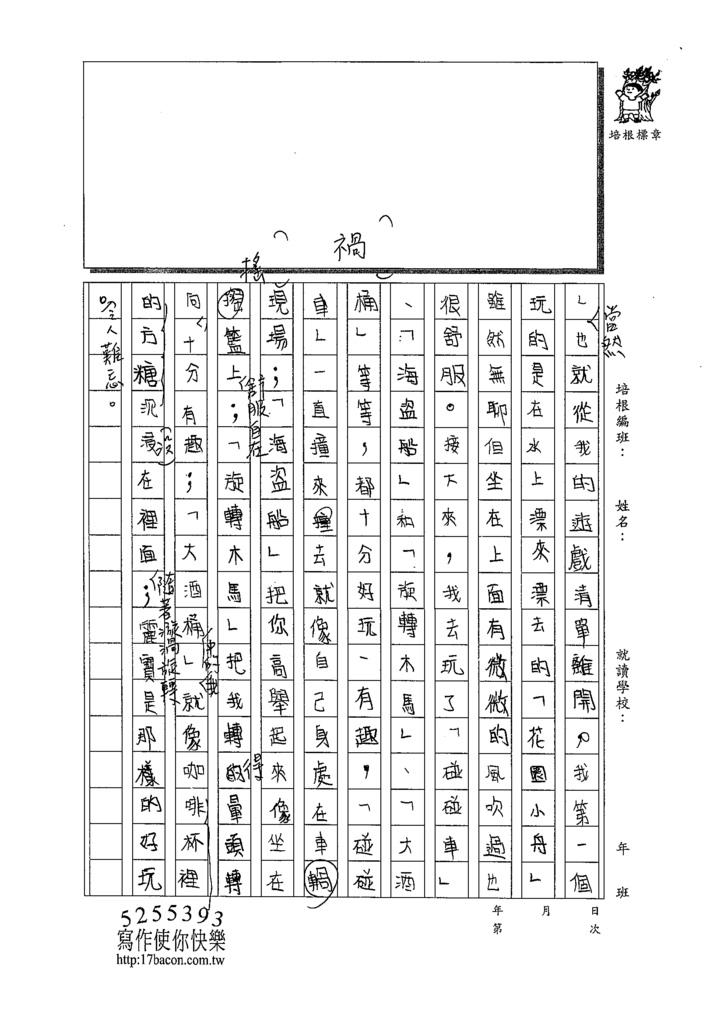 109W6103秦睿儀 (2).tif