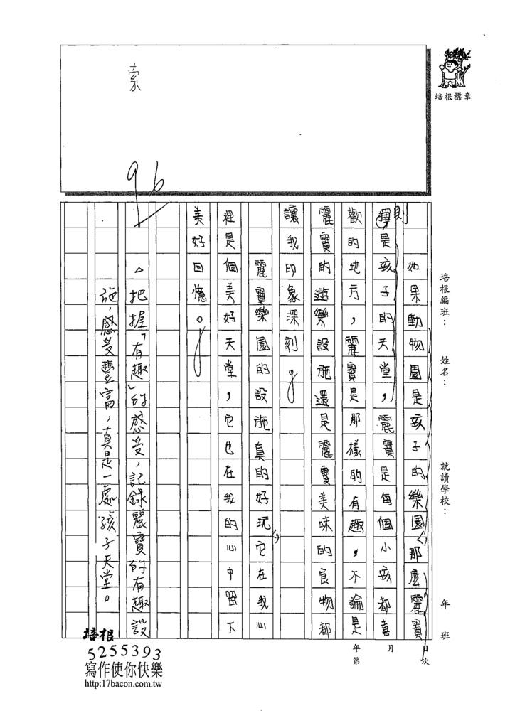 109W6103秦睿儀 (3).tif