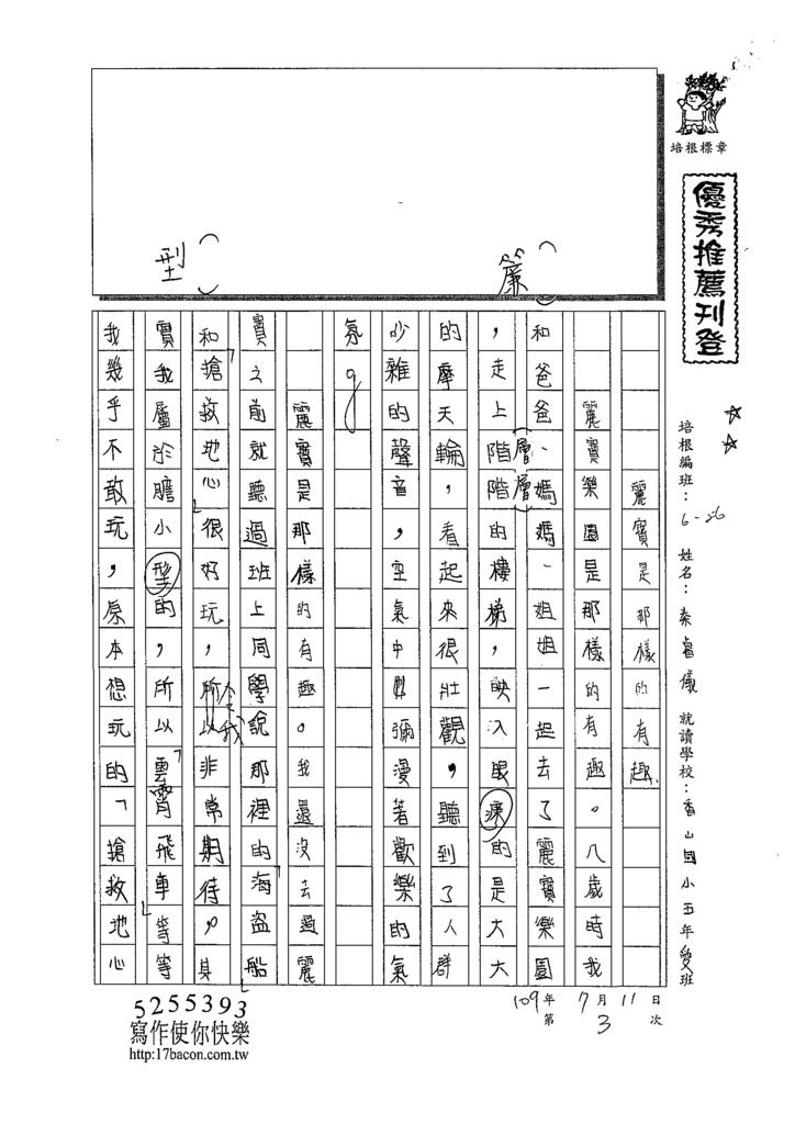 109W6103秦睿儀 (1).tif