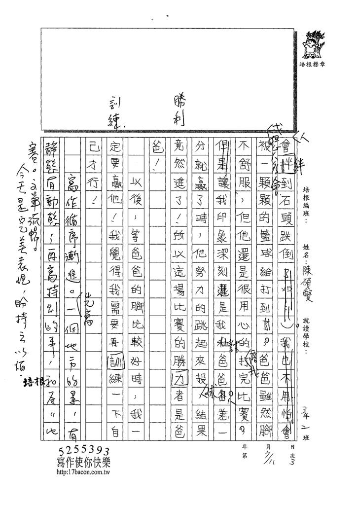 109W4103陳碩賢 (2).tif