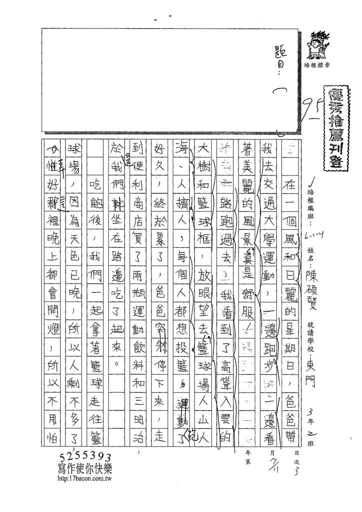 109W4103陳碩賢 (1).tif