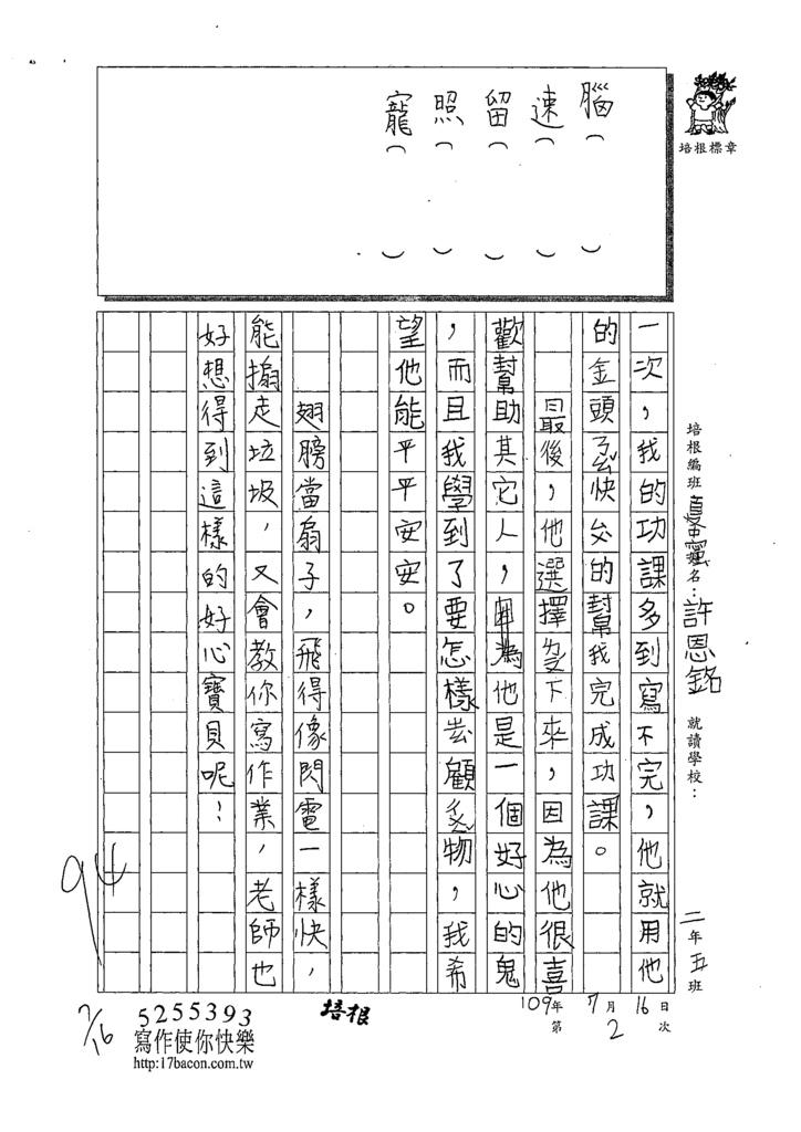 109TMW201-206許恩銘 (2).tif