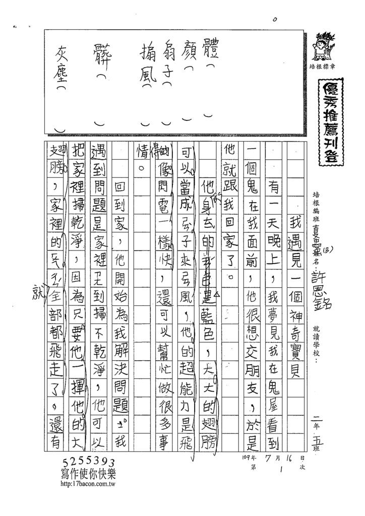 109TMW201-206許恩銘 (1).tif