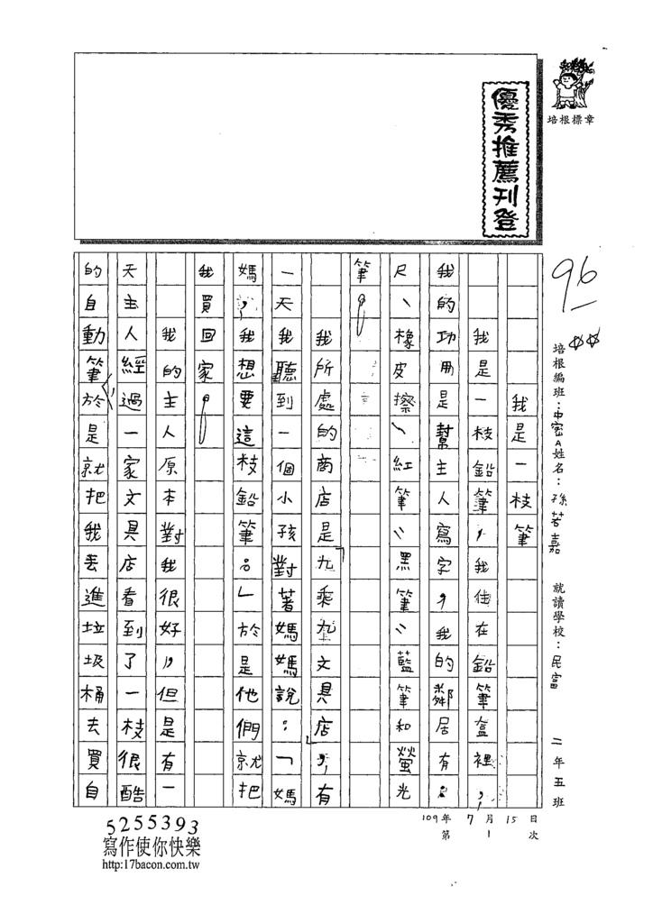 109TMW101-106孫若嘉 (1).tif