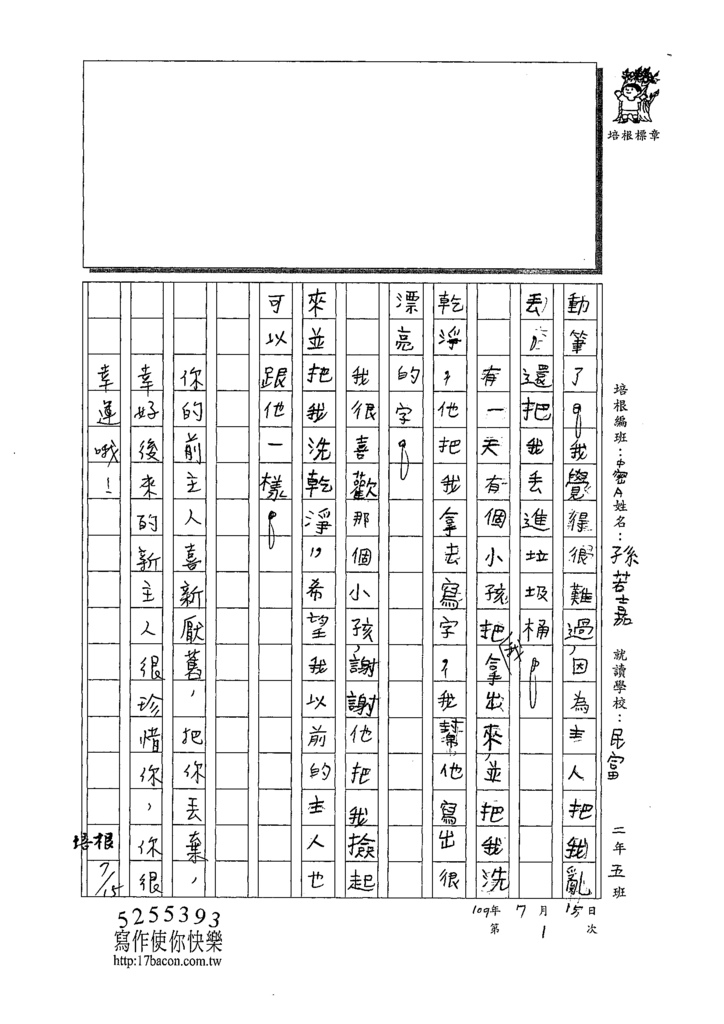 109TMW101-106孫若嘉 (2).tif