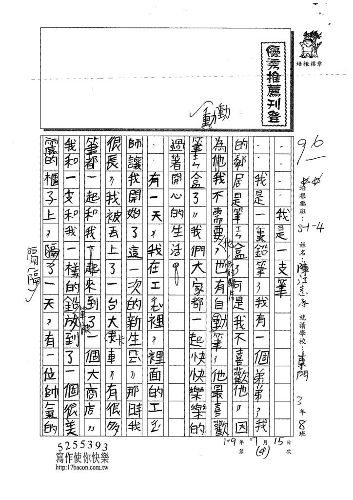 109TMW101-106陳江忞承 (1).tif