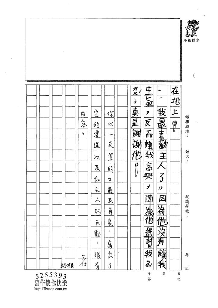 109TMW101-106陳江忞承 (3).tif