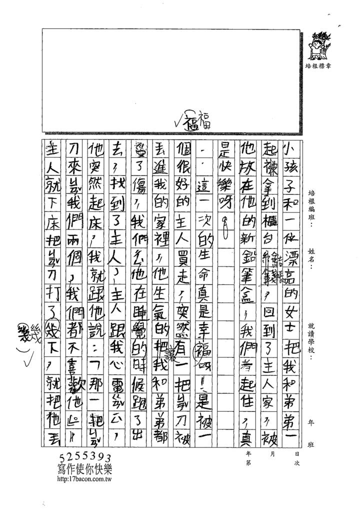 109TMW101-106陳江忞承 (2).tif