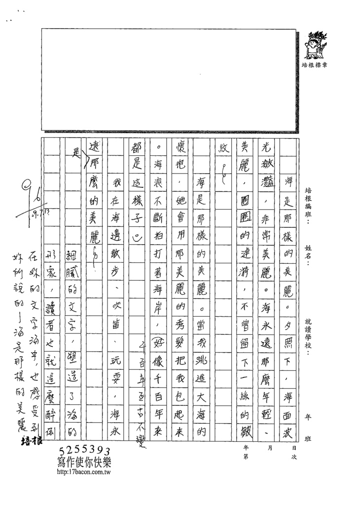 109W6103王若琳 (2).tif