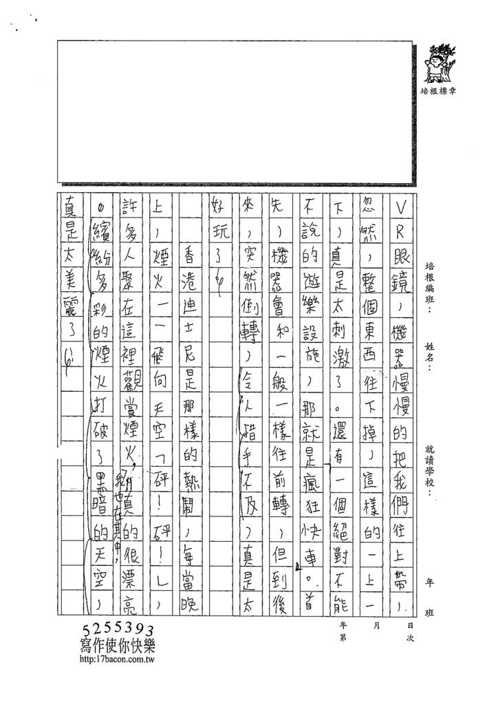 109W6103周羿均 (2).tif