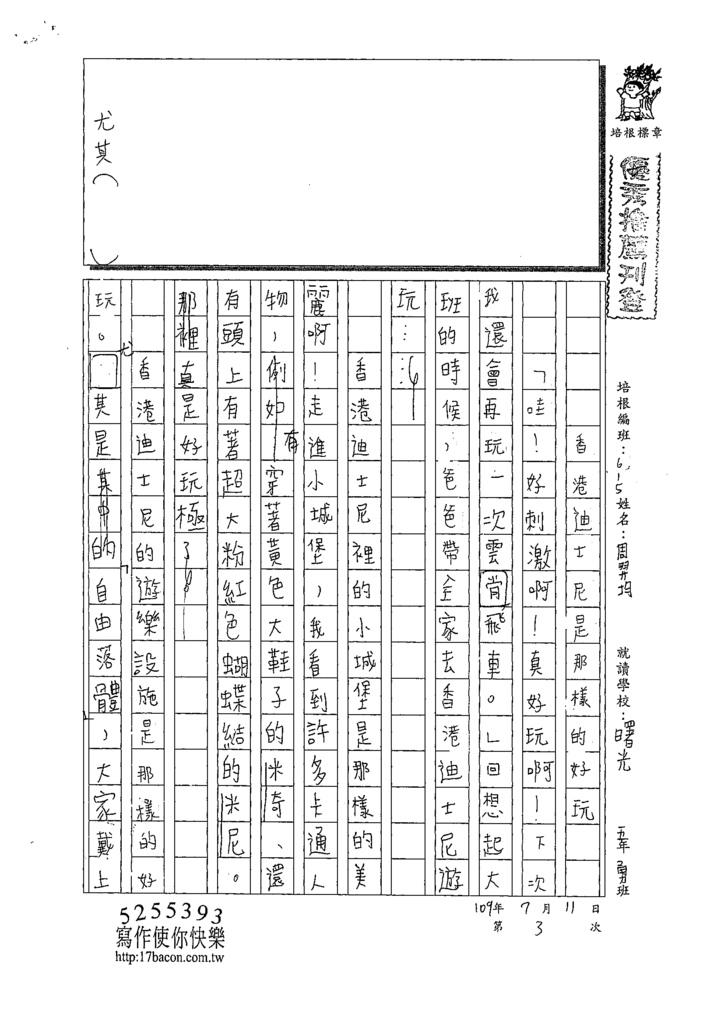 109W6103周羿均 (1).tif