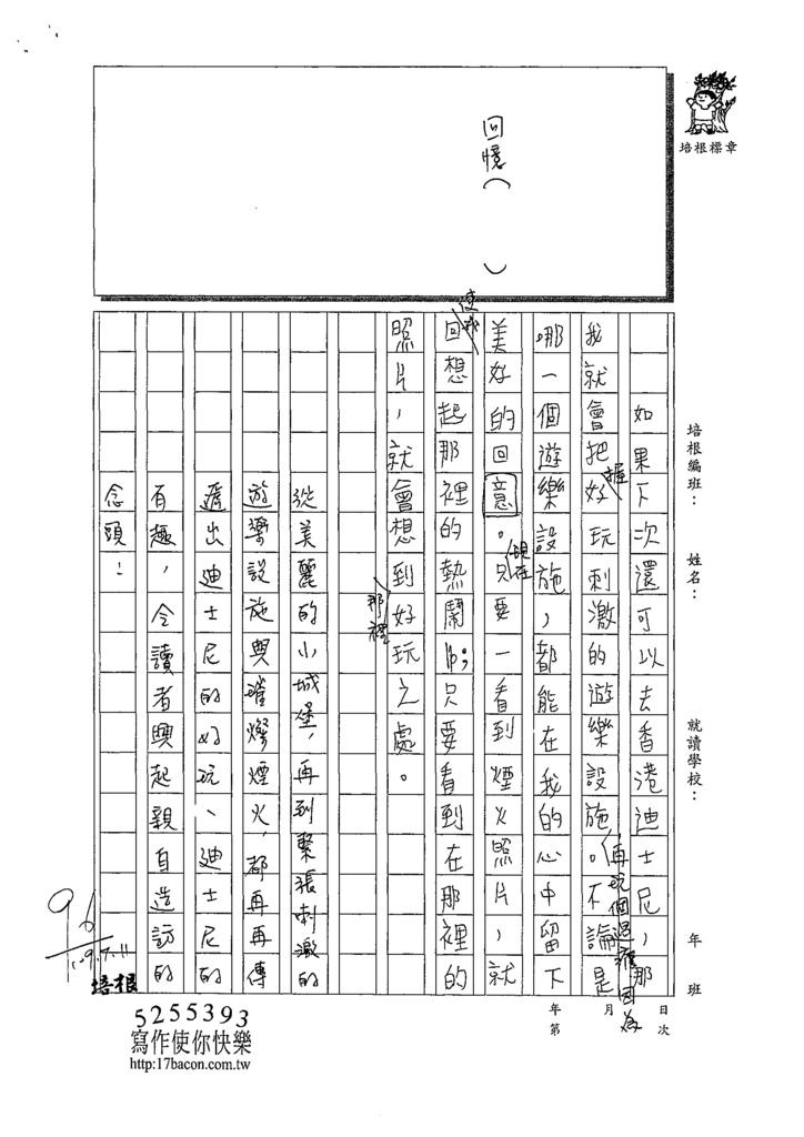 109W6103周羿均 (3).tif