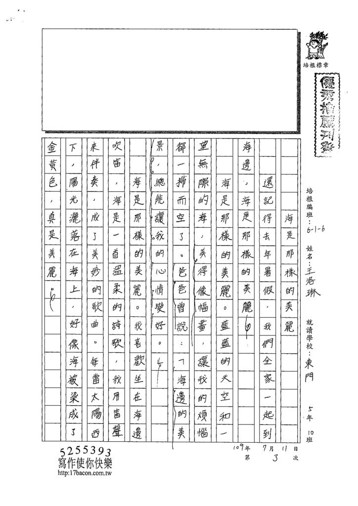 109W6103王若琳 (1).tif