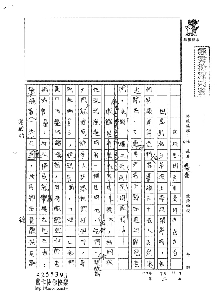 109W6103張倢睿  (1).tif