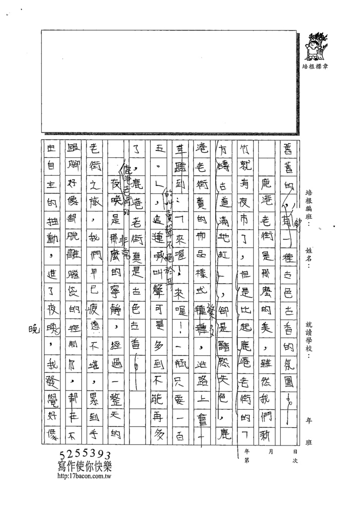 109W6103張倢睿  (2).tif