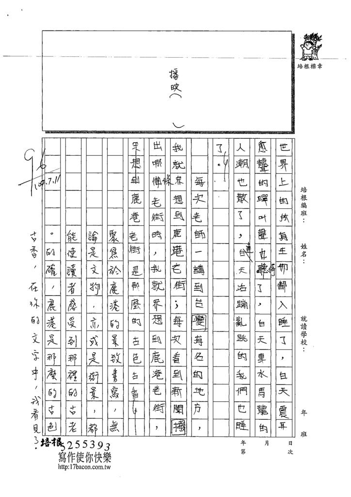 109W6103張倢睿  (3).tif