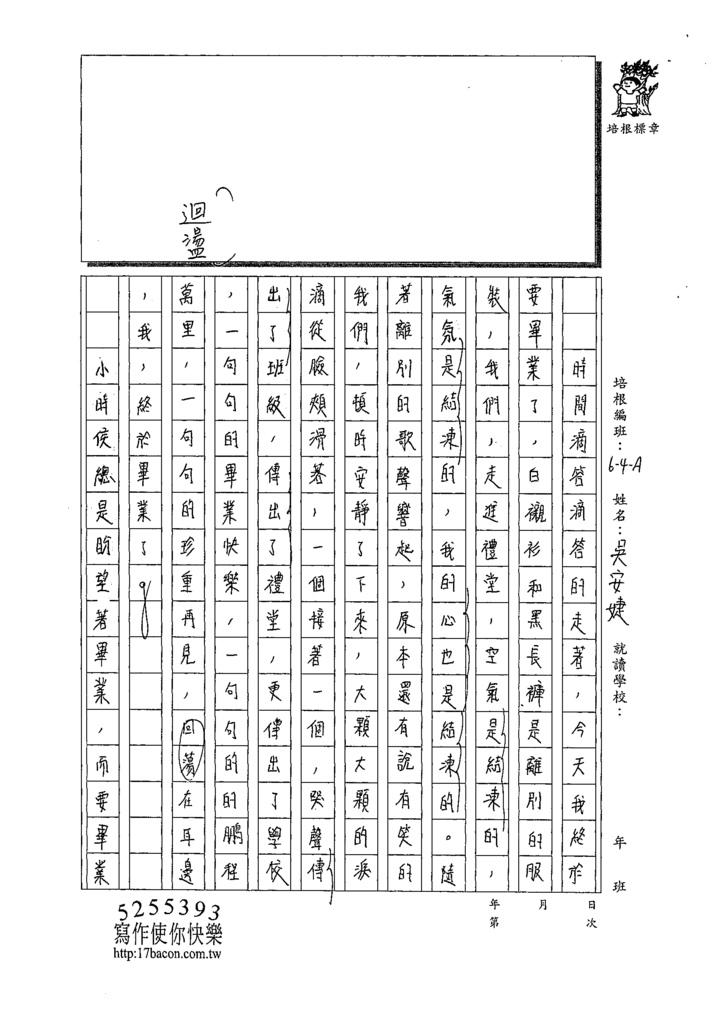 109WA103吳安婕 (2).tif