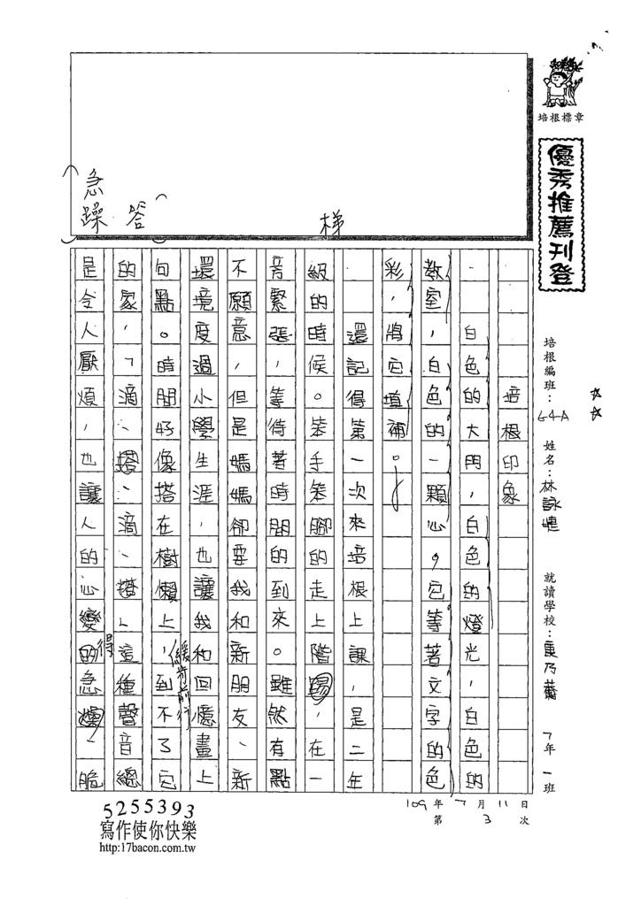 109WA103林詠婕 (1).tif