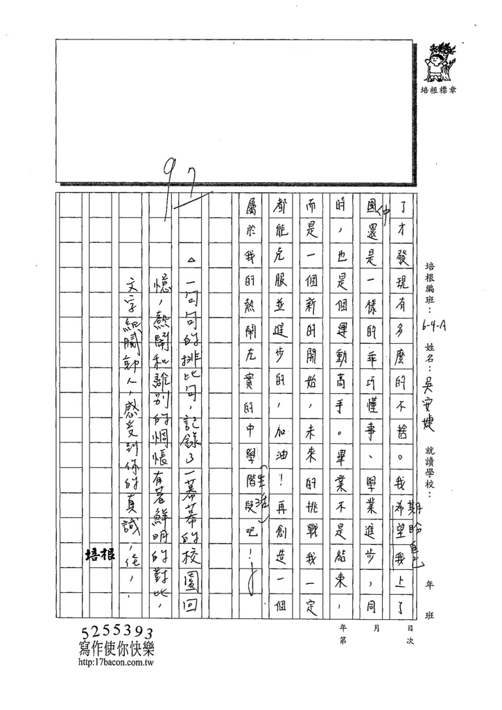109WA103吳安婕 (3).tif