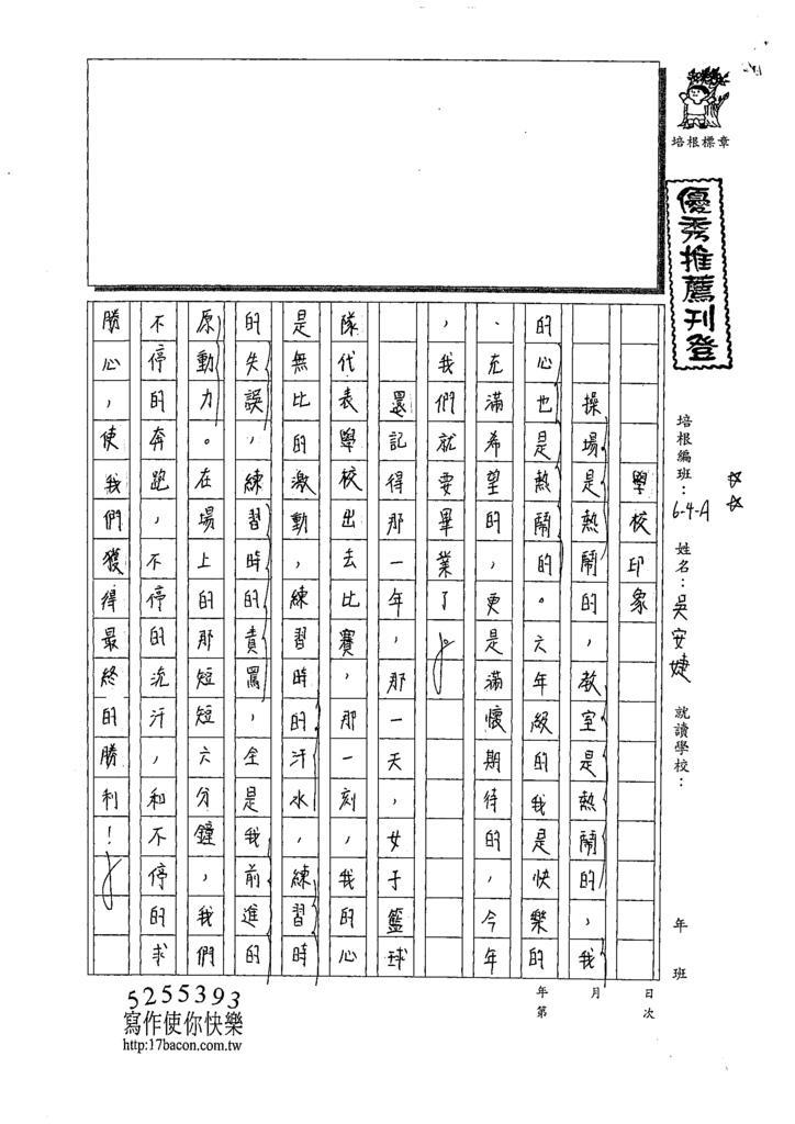 109WA103吳安婕 (1).tif