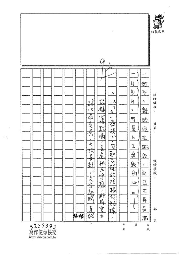 109WA103林詠婕 (4).tif