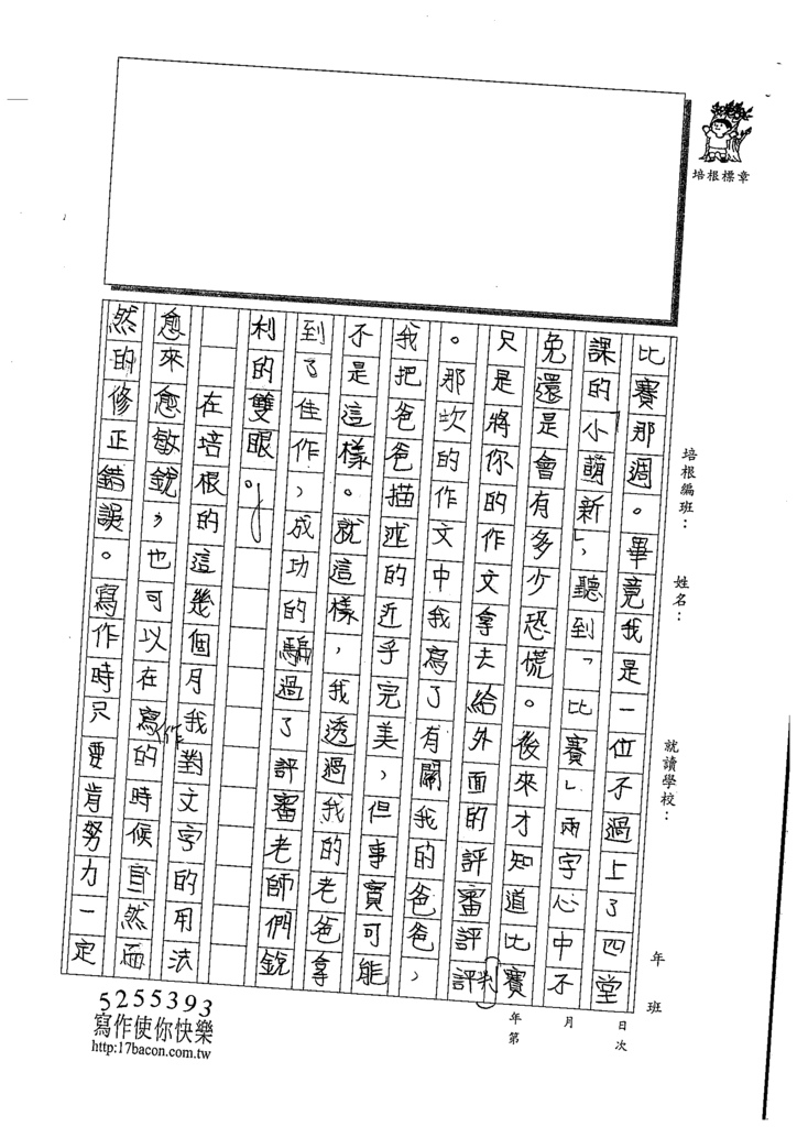 109WA103徐宥博 (2).tif