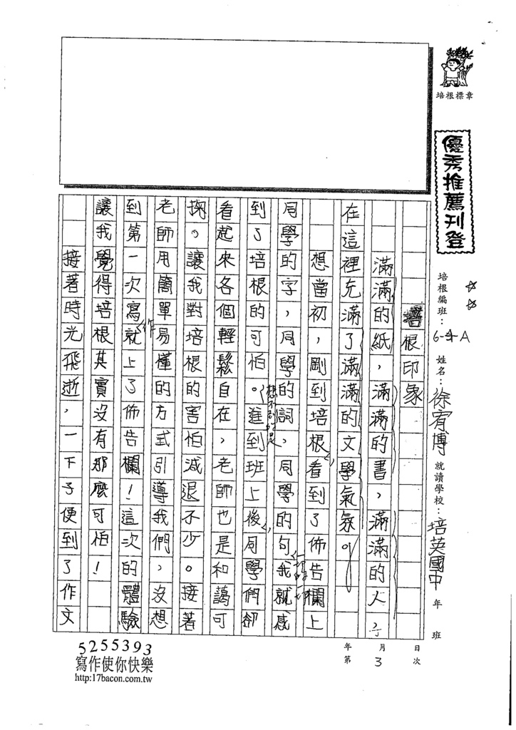 109WA103徐宥博 (1).tif
