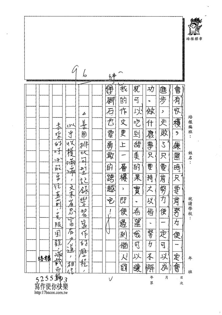 109WA103徐宥博 (3).tif