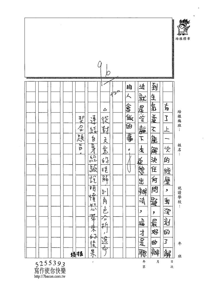 109CRW103吳侑家 (3).tif