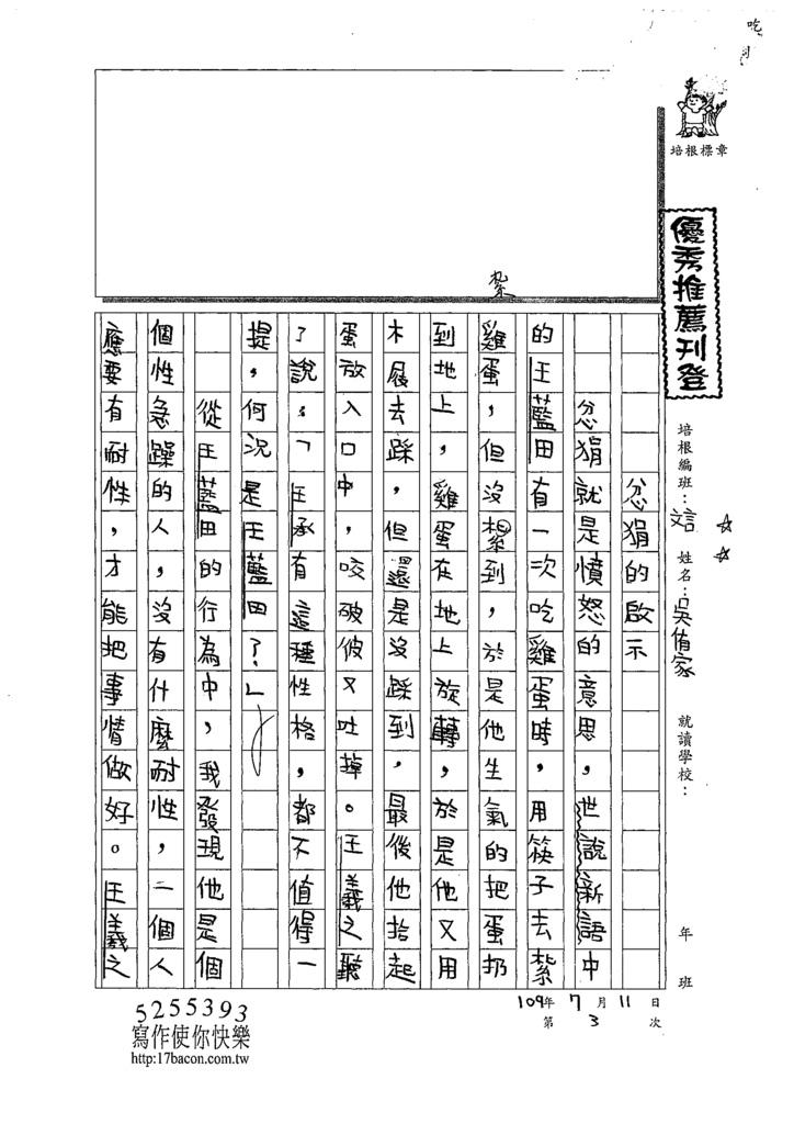 109CRW103吳侑家 (1).tif