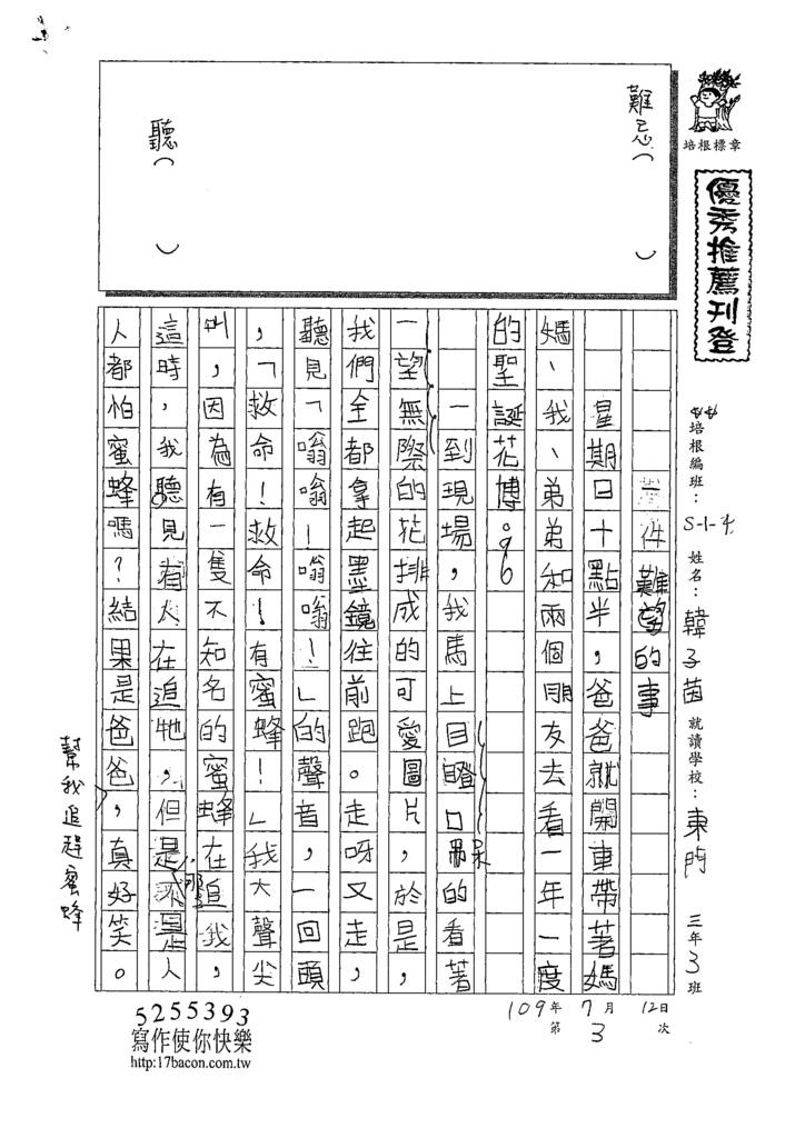109W4103韓子茵 (1).tif