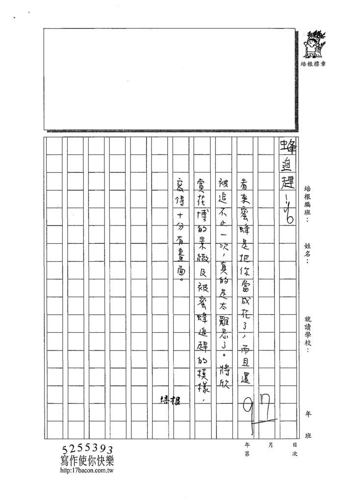 109W4103韓子茵 (3).tif
