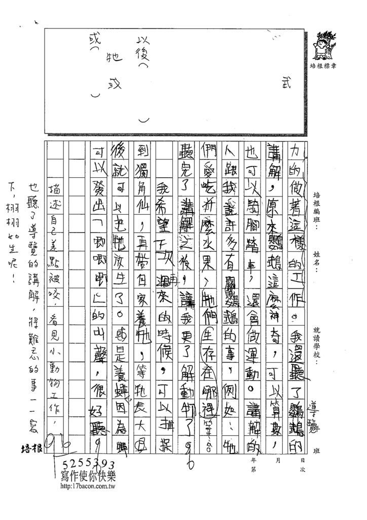 109W4103張哲愷 (2).tif