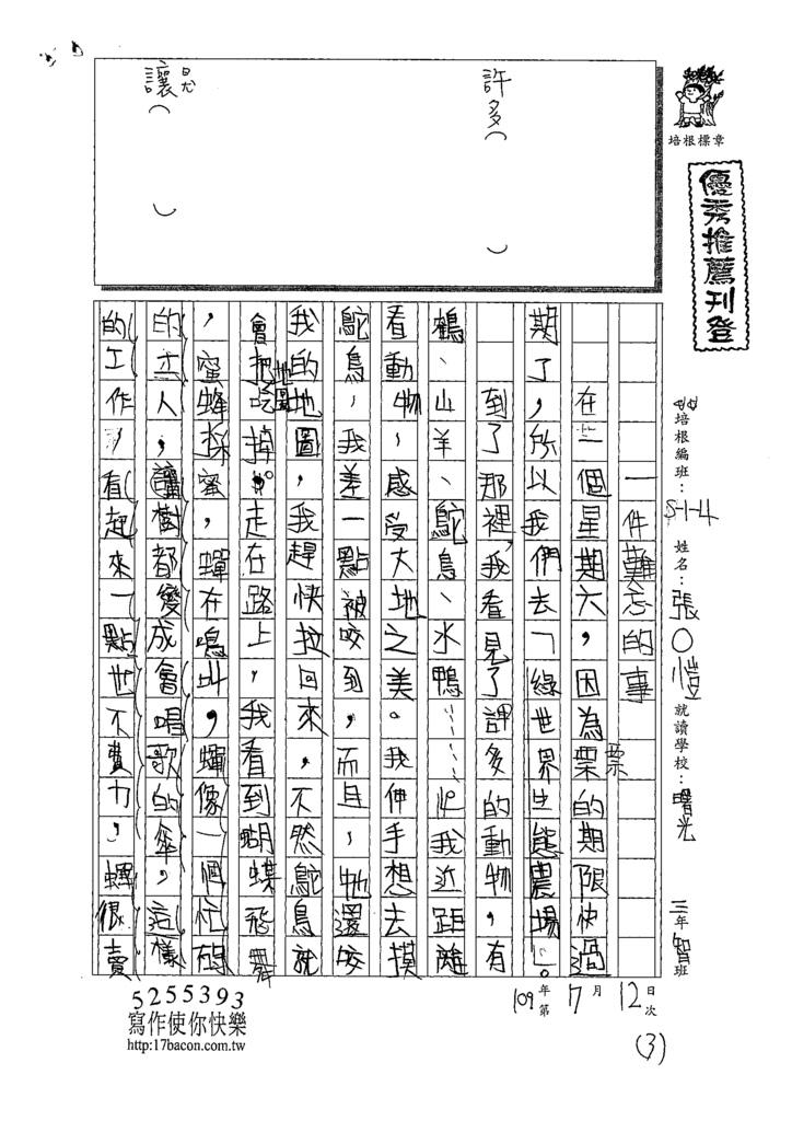 109W4103張哲愷 (1).tif