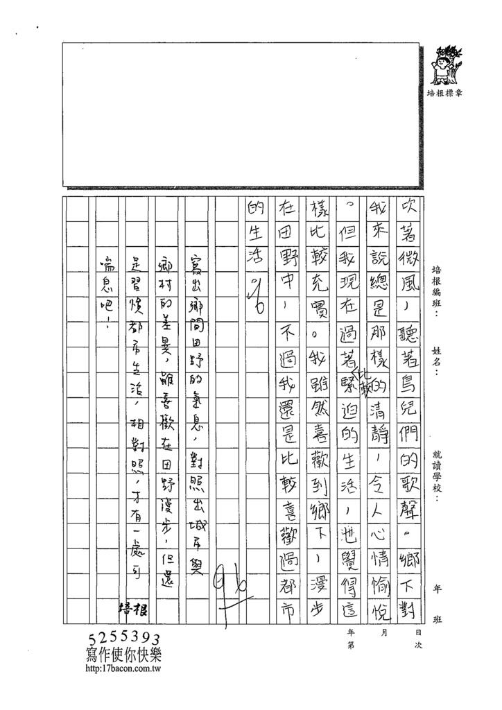 109W6103辛靖雯 (3).tif