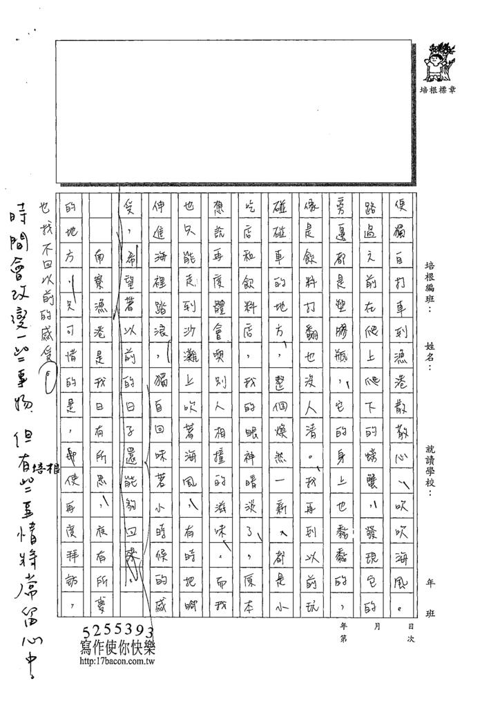 109WE102楊帛蓁 (3).tif